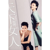 【正版二手书9成新左右】天下女人 杨澜 漓江出版社