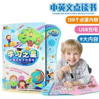 儿童点读书中英文宝宝电子书发声点读笔学习机早教书幼儿3-6岁男