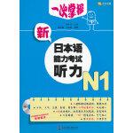 一次掌握新日本语能力考试听力N1