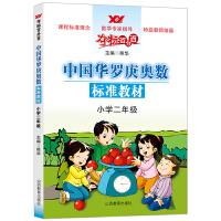 夺标百分百中国华罗庚奥数标准教材 小学二年级