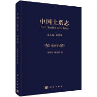 中国土系志・福建卷
