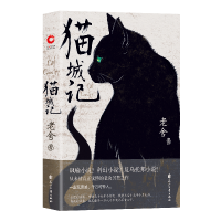 猫城记(老舍作品,精装收藏版,一座荒唐城,千万可怜人!)
