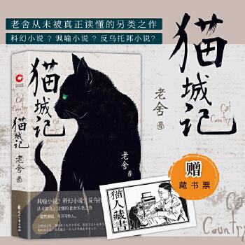 猫城记(pdf+txt+epub+azw3+mobi电子书在线阅读下载)