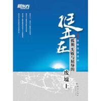 【正版二手书9成新左右】挺立在孤独失败与屈辱的废墟上 俞敏洪 群言出版社