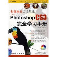 Photoshop CS3 完全学习手册(DVD)9787030206732科学出版社