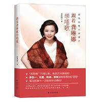跟着龚琳娜学唱歌Ⅱ,龚琳娜,译林出版社【质量保障 放心购买】