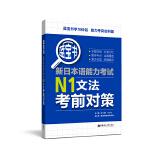 蓝宝书.新日本语能力考试N1文法考前对策
