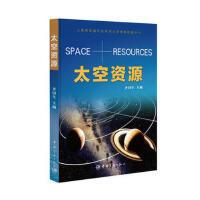 【二手书8成新】太空资源 齐国生 中国宇航出版社