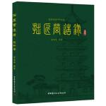 【XSM】拙匠营造录 设计卷 意匠轩设计作品集 梁宝富 中国建材工业出版社9787516012802