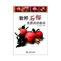 【旧书二手书9成新】软籽石榴优质高效栽培 冯玉增 9787508242903 金盾出版社