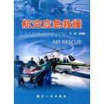航空应急救援