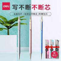 得力文具6492自动铅笔0.5小学生用写不断小清新按动金属活动铅笔0.7