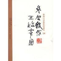 【二手书8成新】白话版资治通鉴-参合杀俘 王始帝国(14 (北宋)司马光 万卷出版公司