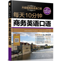 【正版二手书9成新左右】每天10分钟商务英语口语(附 金利 化学工业出版社