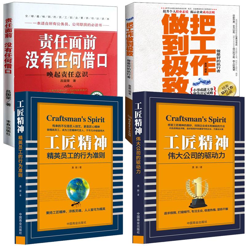 正版全四册 工匠精神书公司+员工+把工作做到极致+责任面前没有任何借口 企业管理学成功人士创业的书籍经商生意管理方面的书籍