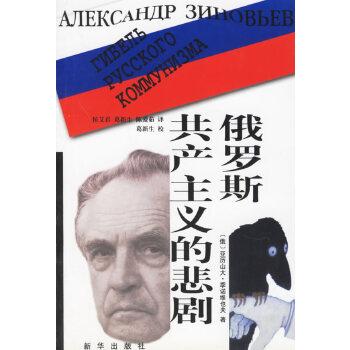 俄罗斯主义的悲剧 (俄罗斯)季诺维也夫 ,侯艾君 新华出版社 9787501163540