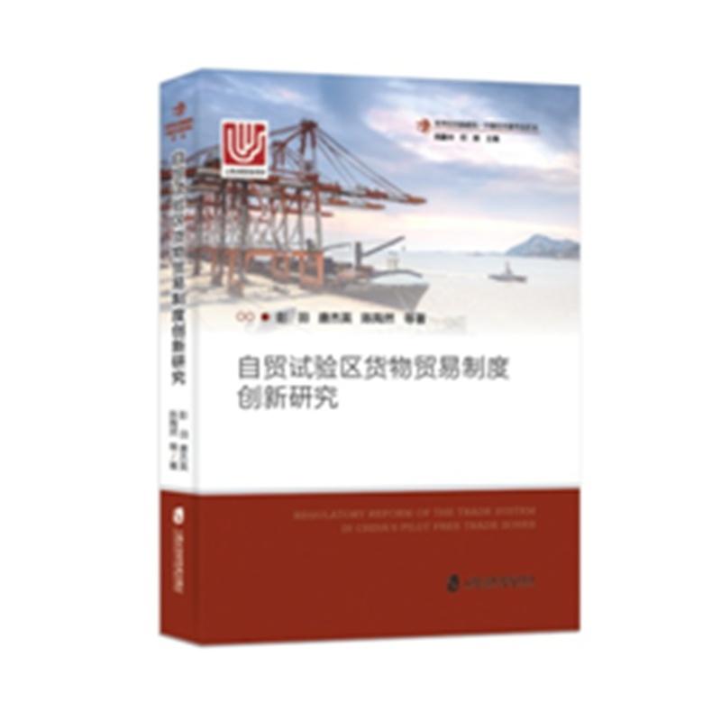 自贸试验区货物贸易制度创新研究