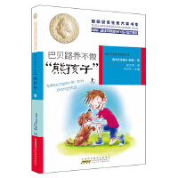 """国际安徒生奖大奖书系:巴贝路乔不做""""熊孩子""""(上)"""