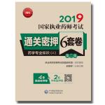 药学专业知识(二)(第二版)(2019国家执业药师考试通关密押6套卷)(配增值、全解析)