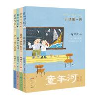 童年河拼音版(套装全4册,注音+美绘+有声;包含《开学第一天》《石库门里的新家》《喜鹊、苹果和饼干》《雾中的大楼》)