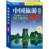 中国旅游导航(便携版)升级版(新版)