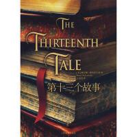 【正版二手书9成新左右】第十三个故事 (英)�特菲尔德 人民文学出版社