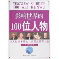 【二手书8成新】影响世界的100位人物(套装上下册 陈涛 内蒙古文化出版社
