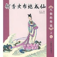 八仙的传说-之七 老农 ,杨永青 绘 中国和平出版社 9787800377099