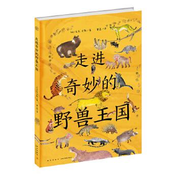 走进奇妙的野兽王国 英国皇家艺术学院插画家创作萌趣野兽科普图画书,献给所有对野兽王国充满好奇心的小朋友,中科院动物研究所动物专家蒋志刚审订、推荐——爱心树童书出品