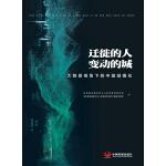 迁徙的人  变动的城:大数据视角下的中国城镇化