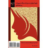 【预订】There Is a Woman Talking in My Head: Zani Tooye Saram H
