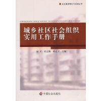 城乡社区社会组织实用工作手册