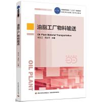 """油脂工厂物料输送(普通高等教育""""十三五""""规划教材)"""