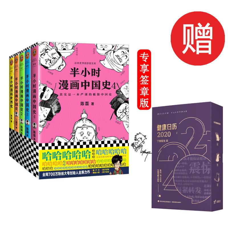 半小时漫画中国史1-4+世界史(共5册)赠丁香健康日历[精选套装]