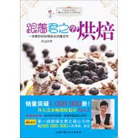 【正版二手书9成新左右】跟着君之学烘焙(签名版 君之 北京科学技术出版社
