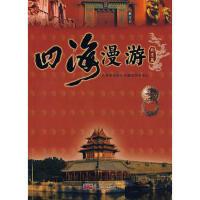【二手书8成新】四海漫游(北京篇 《四海漫游》节目 组编 华艺出版社