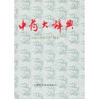 中药大辞典(附编) 江苏新医学院 上海科学技术出版社