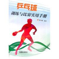 【XSM】乒乓球训练与比赛实用手册 徐大鹏著 金盾出版社9787518606290