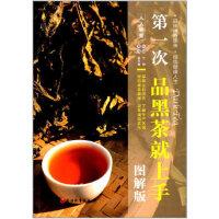 第一次品黑茶就上手(图解版),朱旗 胥伟,旅游教育出版社【质量保障 放心购买】