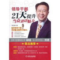 【正版二手书9成新左右】领导干部21天提升当众讲话魅力 殷亚敏 机械工业出版社