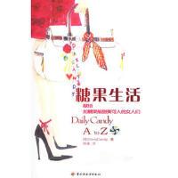 【正版二手书9成新左右】糖果生活:献给如糖果般甜美可人的女人们 (美)DailyCandy,曾淼 中国轻工业出版社