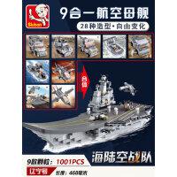 小鲁班军事拼装航母模型男孩子拼插积木儿童玩具6-7-8-10岁益智力