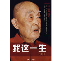 【正版二手书9成新左右】我这一生 季羡林 中国青年出版社