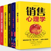 正版5册 销售心理学+如何说客户才会听+顾客行为心理学+把话说到客户心里去