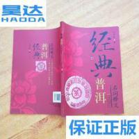 [二手旧书9成新]经典普洱..名词释义 /石昆牧 云南科技出版社