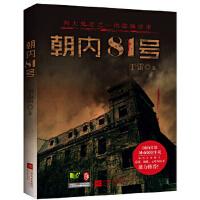 当天发货正版 朝内81号-鬼宅的惊悚故事 于雷 江苏文艺出版社 9787539963259中图文轩