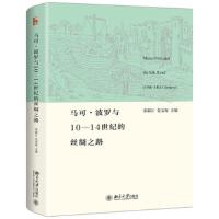 马可波罗与10-14世纪的丝绸之路,荣新江,党宝海,北京大学出版社【质量保障放心购买】