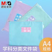 晨光A4文件袋拉链大容量学生用补习袋帆布韩国风小清新试卷资料袋手提袋语文数学英语科目分类文件袋
