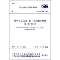 GB 51180-2016 煤矿采空区建(构)筑物地基处理技术规范