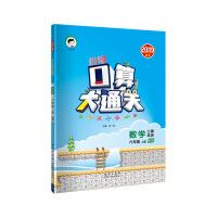 小学口算大通关 数学 六年级上册 BSD(北师大版)2019年秋